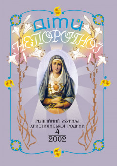 """""""Діти Непорочної"""" №4,2002"""