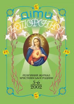 """""""Діти Непорочної"""" №5-6,2002"""