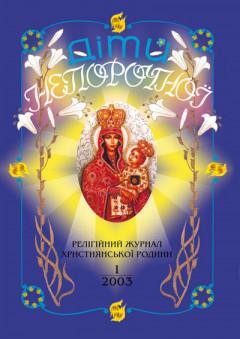 """""""Діти Непорочної"""" №1,2003"""