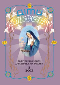"""""""Діти Непорочної"""" №2,2003"""