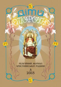 """""""Діти Непорочної"""" №3,2003"""