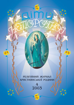 """""""Діти Непорочної"""" №4,2003"""