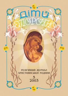 """""""Діти Непорочної"""" №5,2003"""