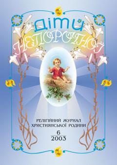 """""""Діти Непорочної"""" №6,2003"""