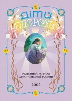 """""""Діти Непорочної"""" №1,2004"""