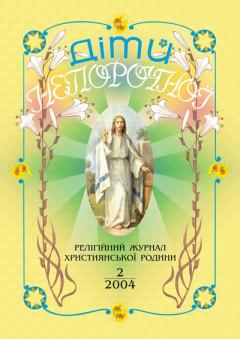 """""""Діти Непорочної"""" №2,2004"""