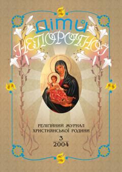 """""""Діти Непорочної"""" №3,2004"""
