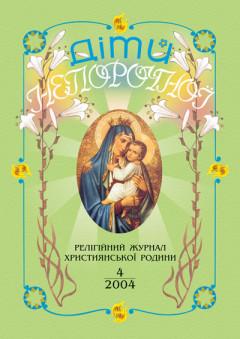 """""""Діти Непорочної"""" №4,2004"""