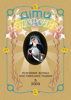 """""""Діти Непорочної"""" №5,2004"""