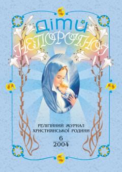 """""""Діти Непорочної"""" №6,2004"""
