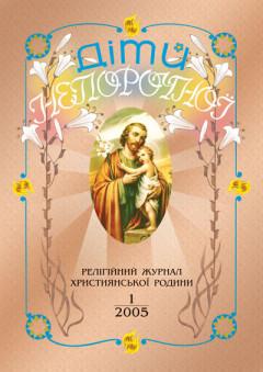 """""""Діти Непорочної"""" №1,2005"""