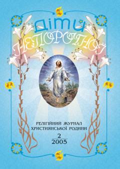 """""""Діти Непорочної"""" №2,2005"""