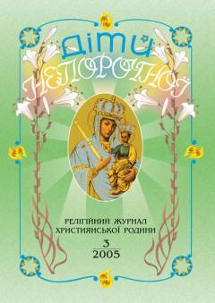 """""""Діти Непорочної"""" №3,2005"""