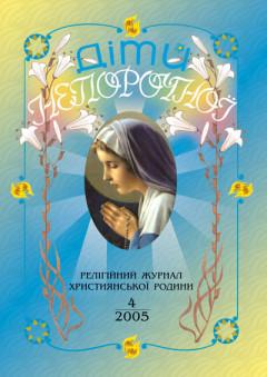 """""""Діти Непорочної"""" №4,2005"""