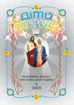 """""""Діти Непорочної"""" №5,2005"""