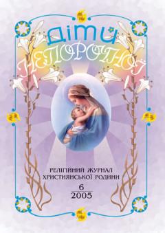 """""""Діти Непорочної"""" №6,2005"""