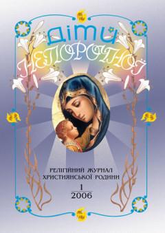 """""""Діти Непорочної"""" №1,2006"""