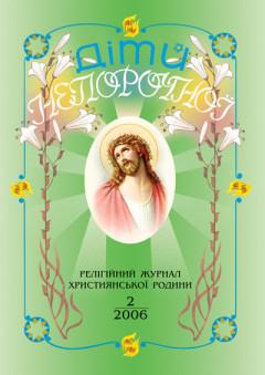 """""""Діти Непорочної"""" №2,2006"""