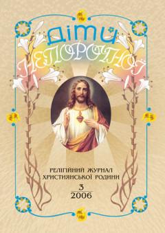 """""""Діти Непорочної"""" №3,2006"""