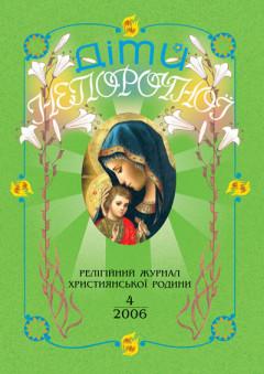 """""""Діти Непорочної"""" №4,2006"""