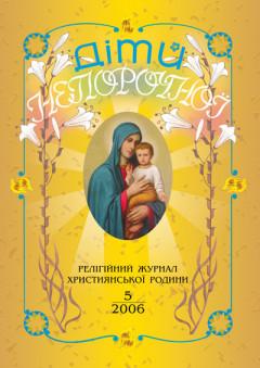 """""""Діти Непорочної"""" №5,2006"""