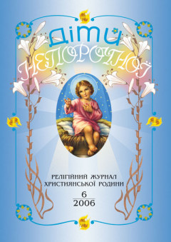 """""""Діти Непорочної"""" №6,2006"""