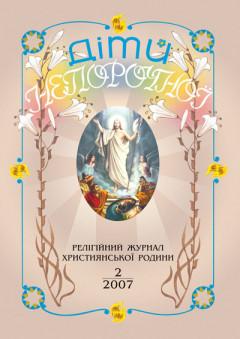 """""""Діти Непорочної"""" №2,2007"""