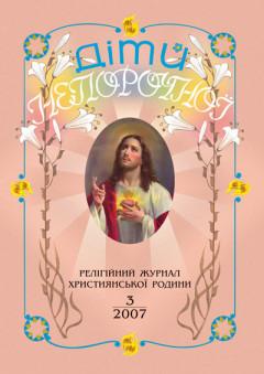 """""""Діти Непорочної"""" №3,2007"""