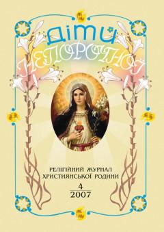"""""""Діти Непорочної"""" №4,2007"""
