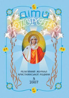 """""""Діти Непорочної"""" №5,2007"""