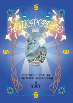 """""""Діти Непорочної"""" №6,2007"""
