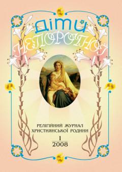"""""""Діти Непорочної"""" №1,2008"""