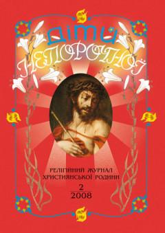 """""""Діти Непорочної"""" №2,2008"""