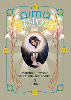 """""""Діти Непорочної"""" №3,2008"""