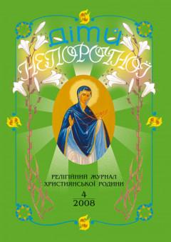 """""""Діти Непорочної"""" №4,2008"""