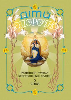 """""""Діти Непорочної"""" №5,2008"""