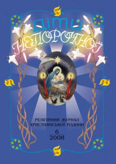 """""""Діти Непорочної"""" №6,2008"""