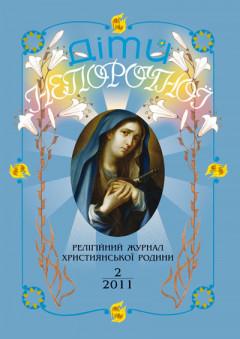 """""""Діти Непорочної"""" №2,2011"""