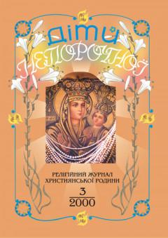 """""""Діти Непорочної"""" №3,2000"""