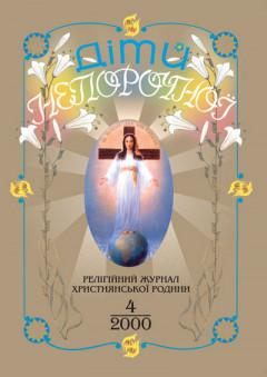 """""""Діти Непорочної"""" №4,2000"""