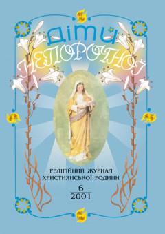 """""""Діти Непорочної"""" №6,2001"""
