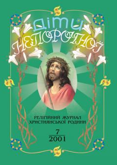 """""""Діти Непорочної"""" №7,2001"""