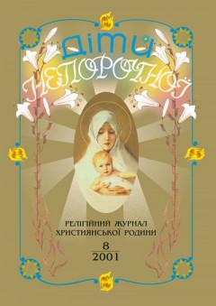 """""""Діти Непорочної"""" №8,2001"""