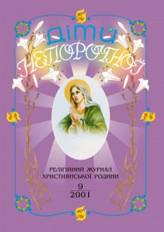 """""""Діти Непорочної"""" №9,2001"""
