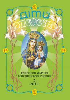 """""""Діти Непорочної"""" №3,2011"""