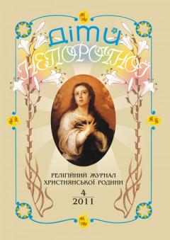 """""""Діти Непорочної"""" №4,2011"""