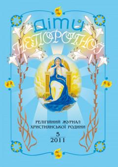 """""""Діти Непорочної"""" №5,2011"""