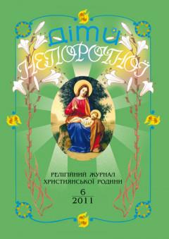 """""""Діти Непорочної"""" №6,2011"""