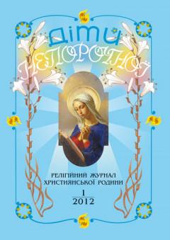 """""""Діти Непорочної"""" №1,2012"""