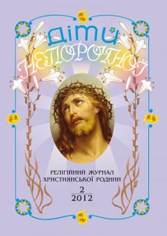 """""""Діти Непорочної"""" №2,2012"""